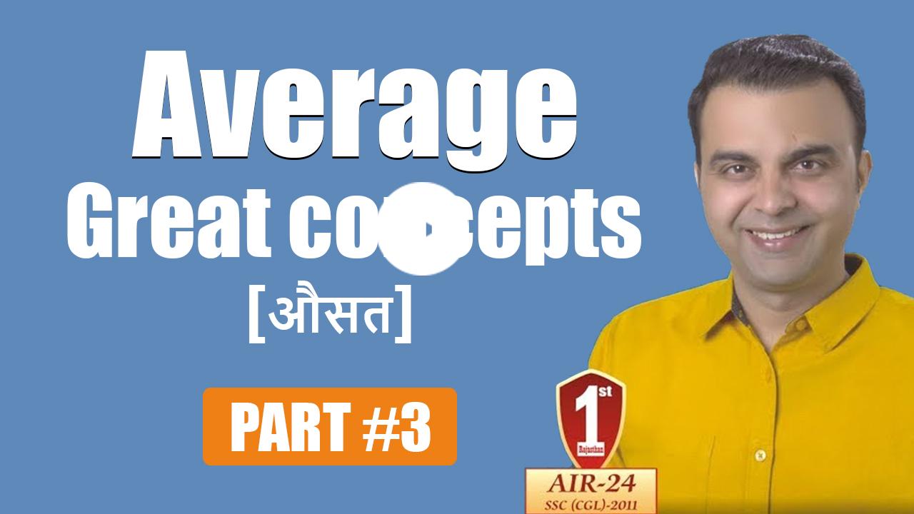 Average Solve karne ka aisa method apne kabhi nhi dhekha hoga Part #3 by Raja Sir