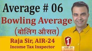 Average #6: Bowling Average, Basic Concept/ Tricks/ Formula/ Shortcuts by RAJA SIR (AIR-24)