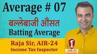 Average #7: Batting Average, Basic Concept/ Tricks/ Formula/ Shortcuts by RAJA SIR (AIR-24)